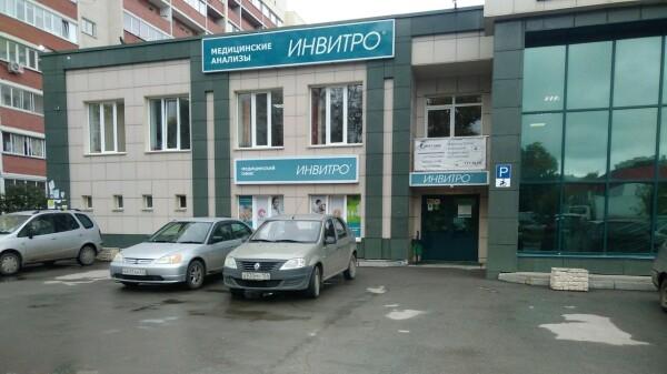 Лаборатория «Инвитро» на Громова
