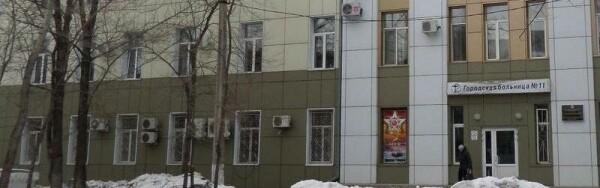 Больница №11