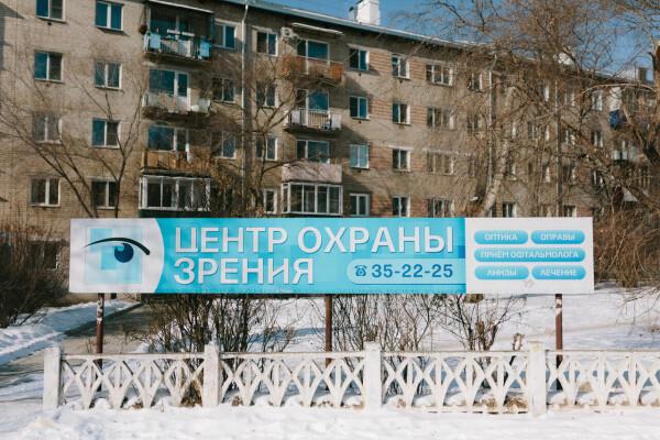 «Центр охраны зрения» на Богомягкова 49