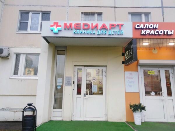 Детский медицинский центр «МедиАрт» на ул. Шолохова