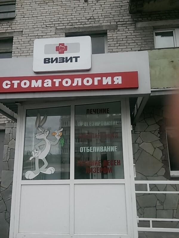 Стоматологический кабинет «Визит»