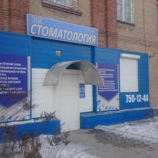 «Эдс-стоматология» на Новороссийской, фото №2