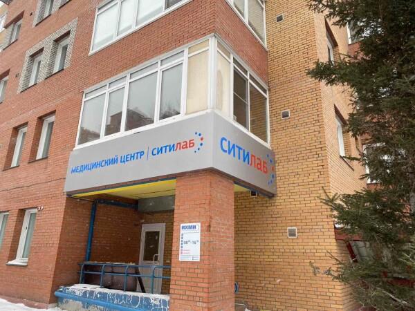 Медицинский центр «Ситилаб» (ранее «ИХМИ») на Баумана