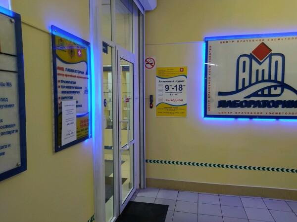 АМД лаборатория
