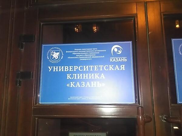 Роддом университетской клиники на Красной (Роддом РКБ №2)