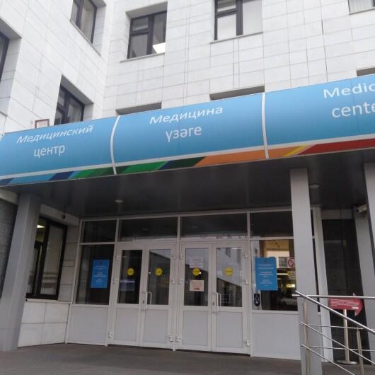 Городская поликлиника №21 (студенческая) (ранее поликлиника №4), фото №3