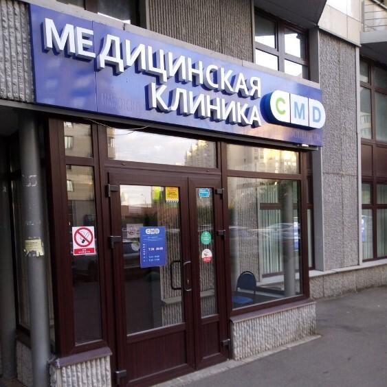 CMD Видное