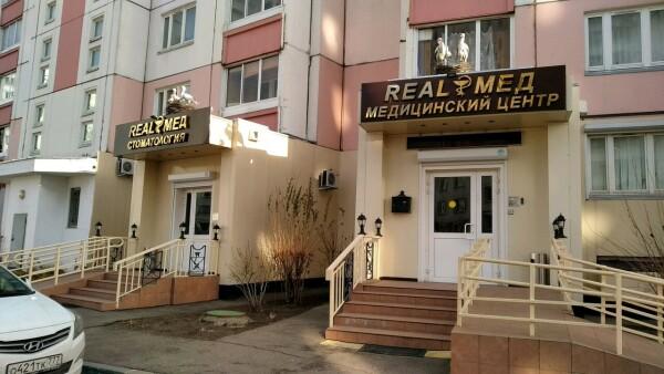РеалМед (RealМед), медицинский центр