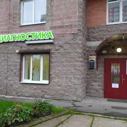 Диагностический центр Новоколомяжский, фото №1