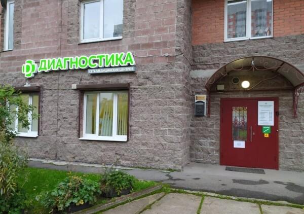 Диагностический центр Новоколомяжский