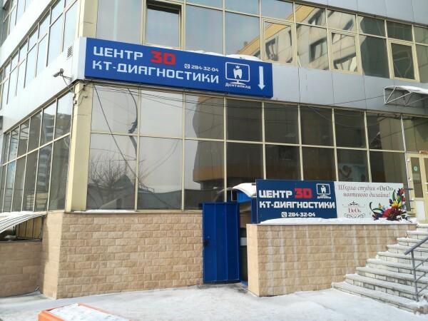 Диагностический центр «Денталкад»