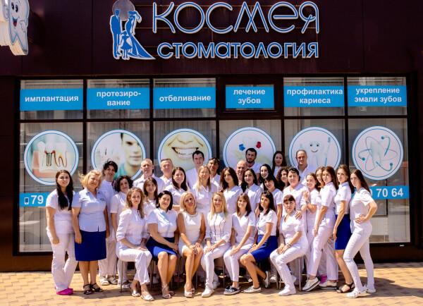 Стоматология «Космея» на Анапском шоссе