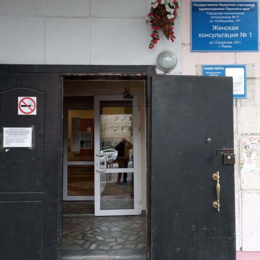 Женская консультация №1 на Солдатова 42, фото №4