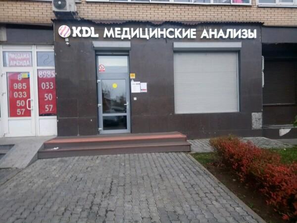 Лаборатория КДЛ в Котельниках (Белая Дача)