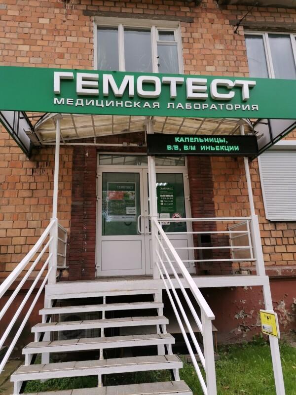Лаборатория «Гемотест» на Бекетова