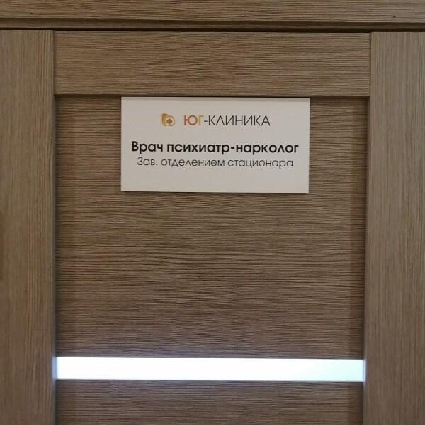 «Юг-клиника» на Будённовском