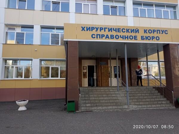 Республиканская больница №4