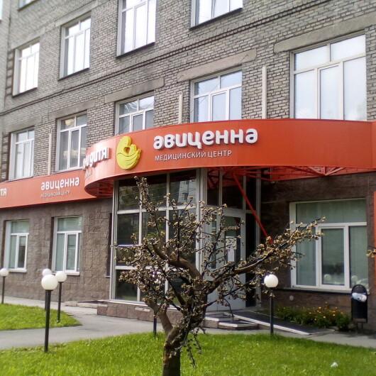 Авиценна на Димитрова, фото №3