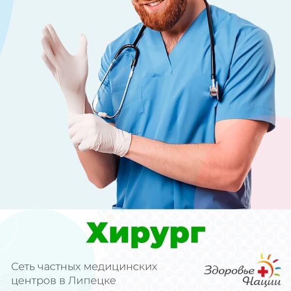 Медицинский центр «Здоровье Нации» на Октябрьской
