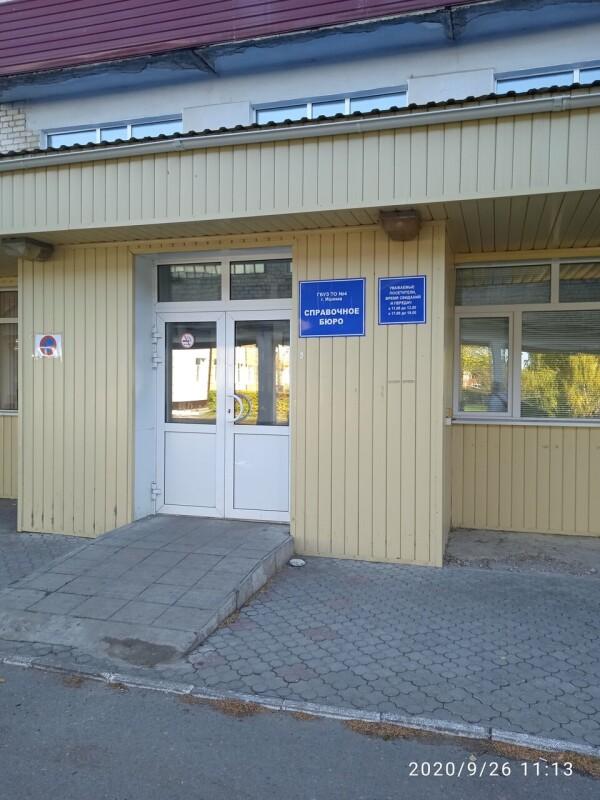 Областная больница №4