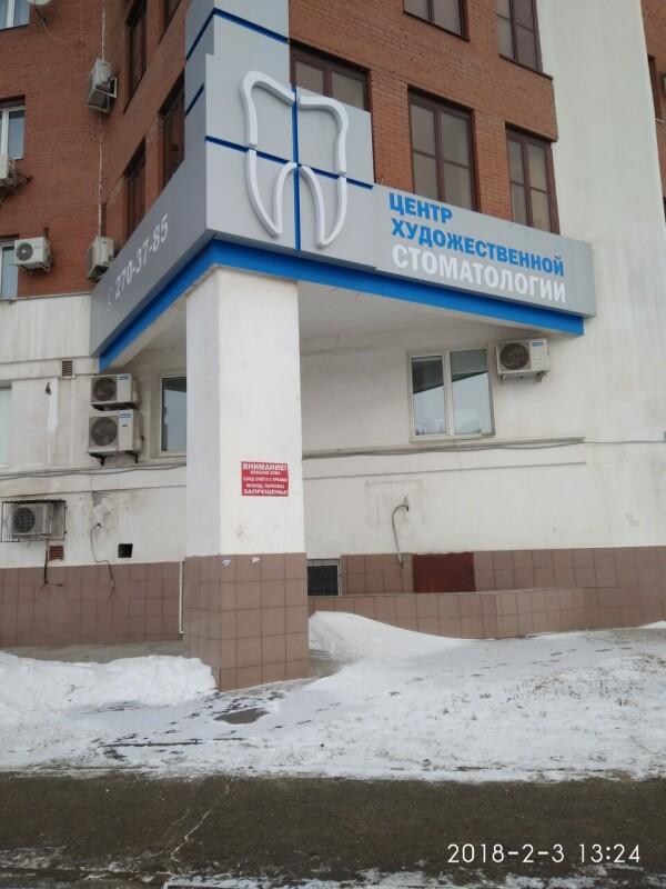 Центр художественной стоматологии «Алиса»