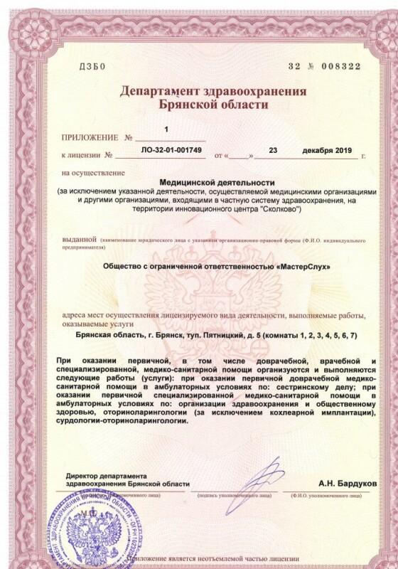 Медицинский центр «Мастер Слух - Уфа» на Бакалинской