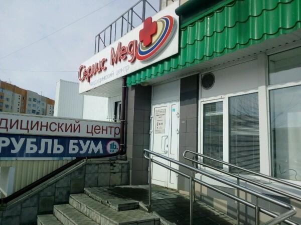 Медицинский центр «Сервис Мед» на Воинова