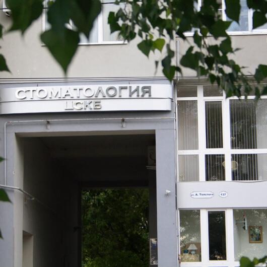 «Стоматология ЦСКБ» на Толстого, фото №1