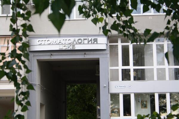 «Стоматология ЦСКБ» на Толстого
