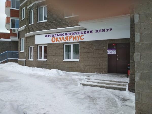 Детский офтальмологический центр «Окуляриус»