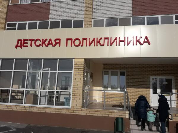 Детская поликлиника на Колымской