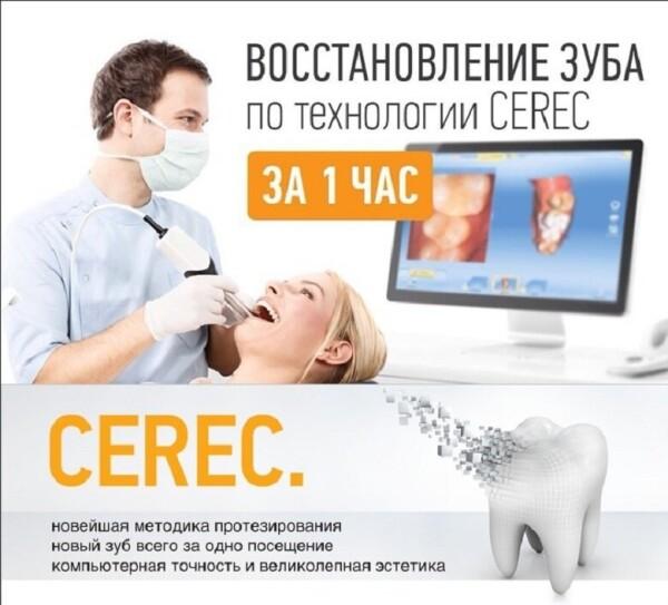 Стоматологическая клиника «Дентал Стиль»