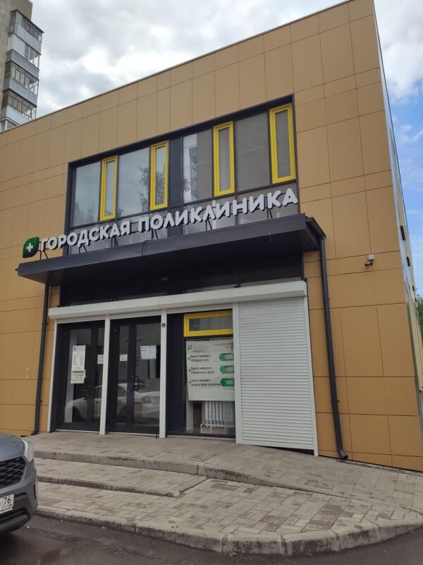 Медицинский центр «Городская поликлиника»