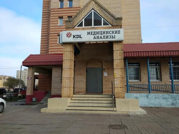 Лаборатория КДЛ в Домодедово
