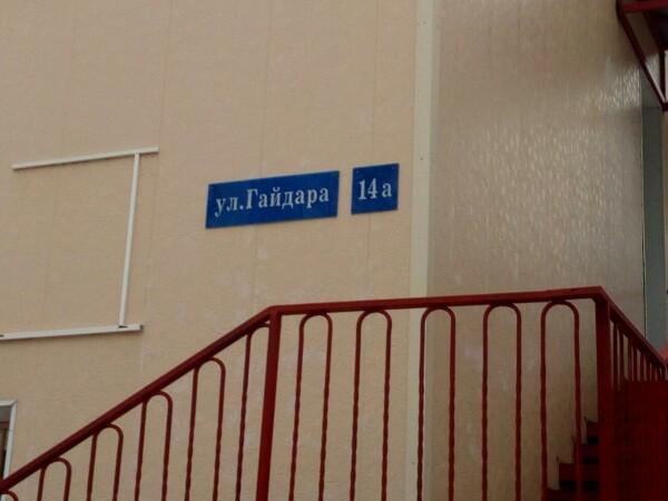«Медлабэкспресс» на Гайдара