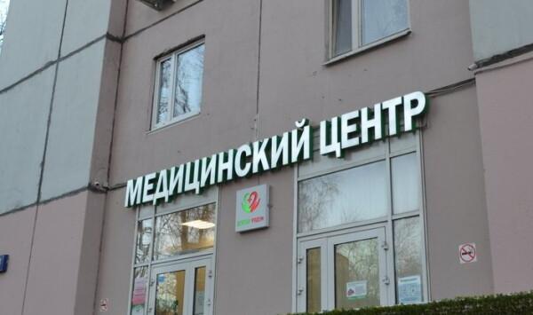 Доктор Рядом на Славянском бульваре, многофункциональный медицинский центр