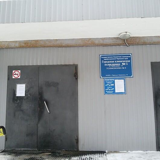 Больница им. Тверье на Никулина (ранее Больница №1), фото №1