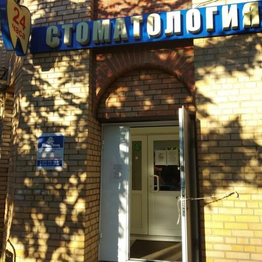УстаДент на Дубнинской, фото №1