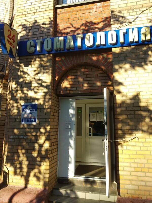 УстаДент на Дубнинской