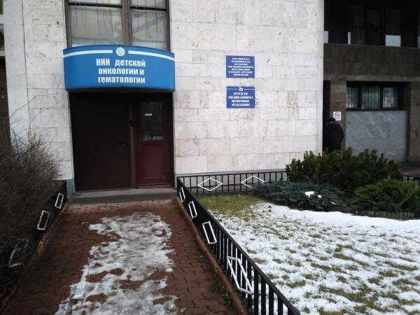 НИИ детской онкологии и гематологии НМИЦ онкологии им. Н.Н. Блохина