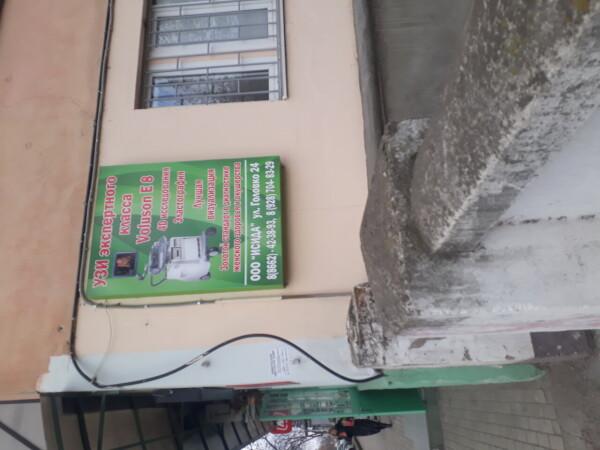 Медицинский центр «Исида»