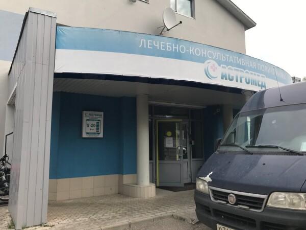 Лечебно-консультативная поликлиника «Астромед»