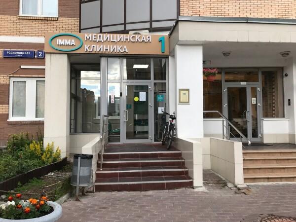 Клиника Имма в Куркино