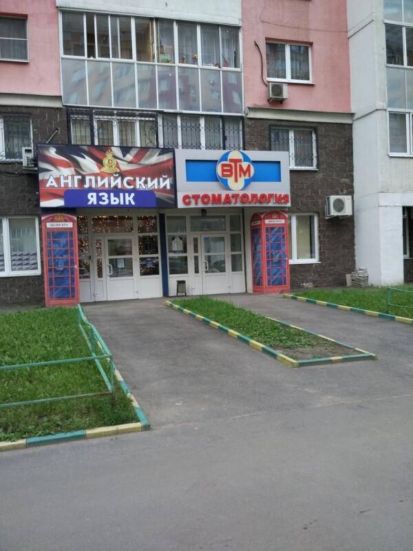 Клиника ВТМ