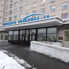 Центр хирургии и онкологии органов эндокринной системы при ГБ №26