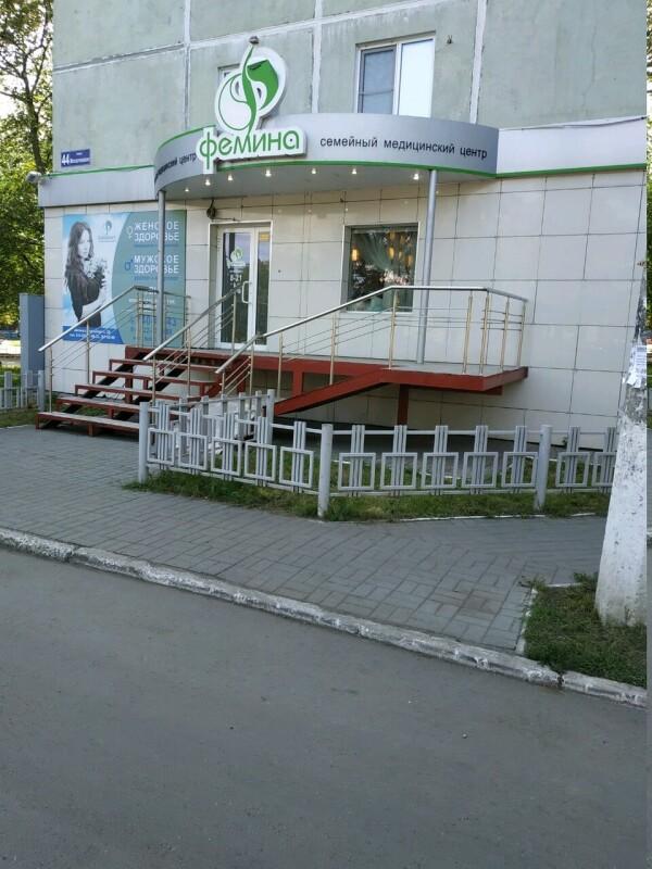 Медицинский центр «Фемина»