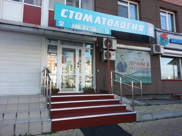 Стоматология «Бьюти-Дент» на Алексеева
