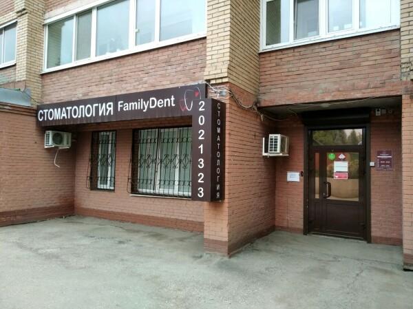 Стоматология «Фэмилидент»