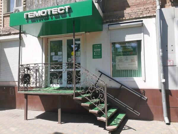 Лаборатория «Гемотест» на Пушкинской