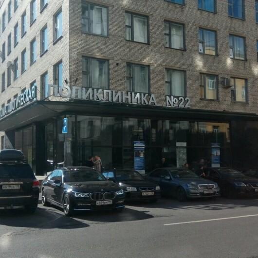 Стоматологическая поликлиника № 22 в переулке Басков, фото №1